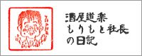 酒屋道楽 もりもと社長の日記